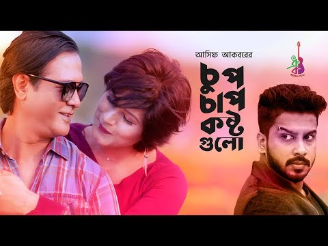 Chup Chap Koshto Gulo  | Ethun Babu Feat Asif Akbar  | Avril | Antu | Bangla New Song 2019