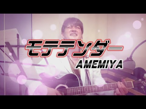 AMEMIYA-Tube #28「モテテンダー」