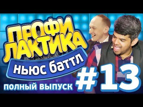 Выпуск 13 - Ньюс-Баттл ПРОФИЛАКТИКА