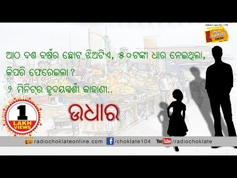 Video Story : Udhara (Jeebana ra Kete Ranga with RJ Sangram ) download in MP3, 3GP, MP4, WEBM, AVI, FLV January 2017