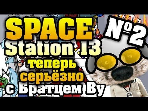 Экскурсия по Space Station 13 (часть 2) с Братцем Ву HD