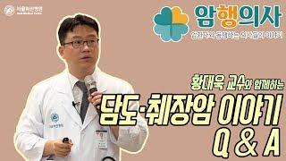 [암행의사] 황대욱 교수의 담도·췌장암 Q&A 미리보기