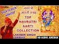 Lakhbir Singh Lakha Mata Aarti | Ambe Tu Hai Jagdambe Kali | Aarti Sangrah|Navratri 2018