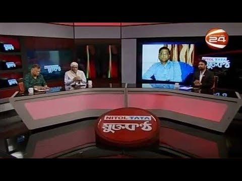 মুক্তকন্ঠ (Muktokontho) - 7 September 2018