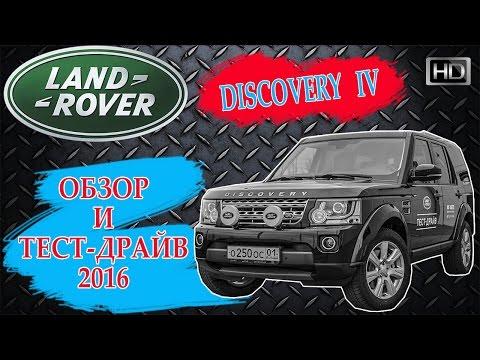 Land rover discovery 3 se комплектация фотка