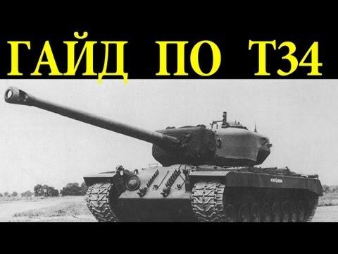 World of Tanks. Руководства. Танк T-34. via MMORPG.su