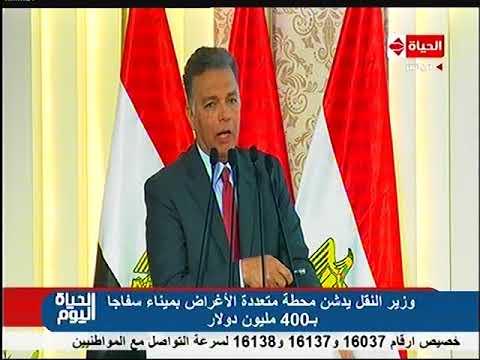 الدكتور هشام عرفات وزير النقل يدشن محطة متعددة الأغراض بميناء سفاجا