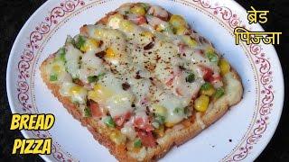 INGREDIENTS- Bread slices- 4 Chopped onions Chopped Capsicum ChOpped tomatoes Boiled corn kernels Salt to taste black pepper powder Chilli flakes Italian sea...