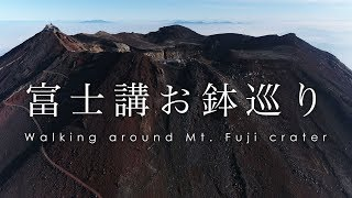 富士山お鉢巡り 冨士道 神道扶桑教  / Aerial view of Mount Fuji Crater taken with a drone.