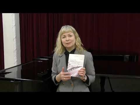Голубева О.В. Ключевые особенности работы со слепыми студентами в классе фортепианного ансамбля
