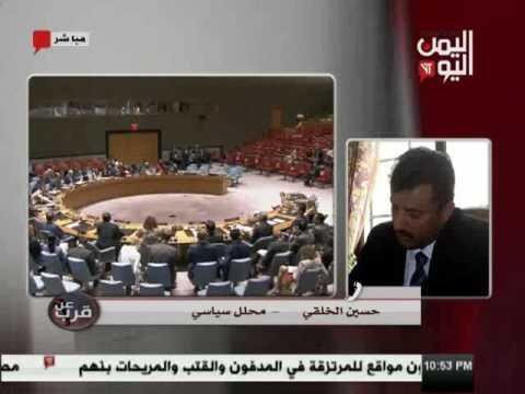 عن قرب 25 2 2017 انحياز مجلس الامن مع التحالف ضد اليمنيين