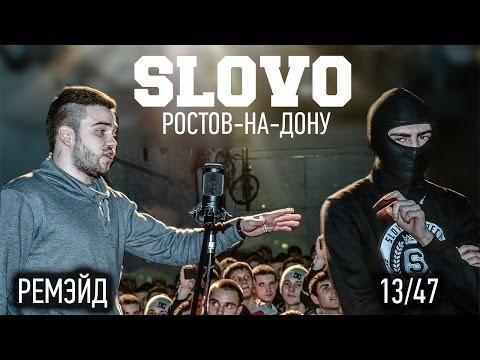 SLOVO | Ростов -  Ремэйд - 13/47 (1 сезон, ВЫЗОВ)