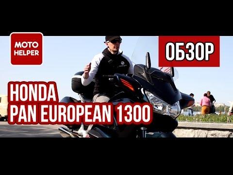 Honda st1300 pan-european фото