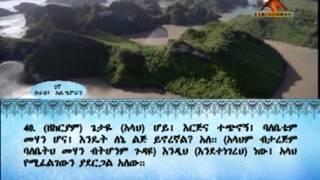 ETHIODURUS QURAN AMHARIC TRANS. 3 AL IMRAN.  1 - 100