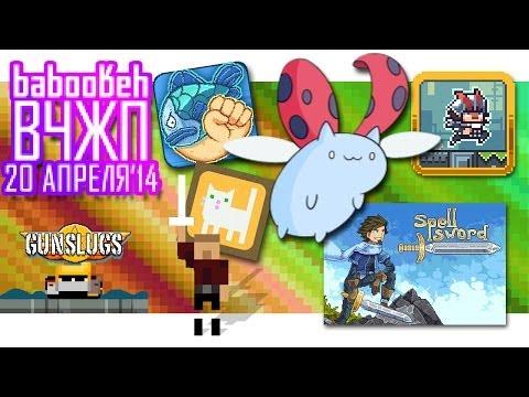ВоЧтоЖеПоиграть!? #0007 - Еженедельный Обзор Игр на Android и iOS