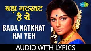 Video Bada Natkhat Hai Yeh with lyrics   बड़ा नटकट है यह के बोल   Lata Mangeshkar MP3, 3GP, MP4, WEBM, AVI, FLV Agustus 2018