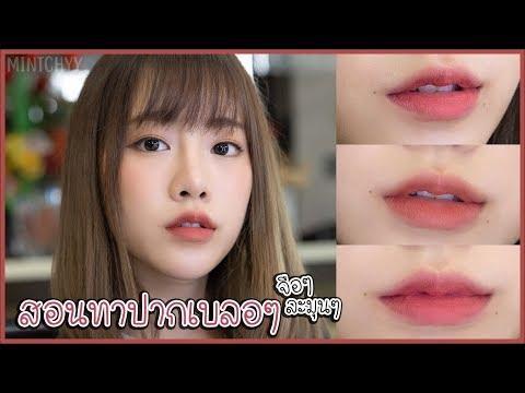 mintchyy | สอนวิธีทาปากเบลอ ละมุนๆสไตล์เกาหลี ( Oh My Tint )