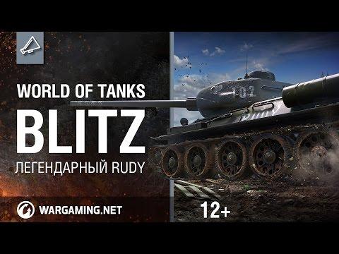WoT Blitz. Rudy