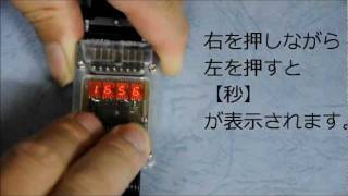 Hand made! LED watch (自作!LED腕時計)