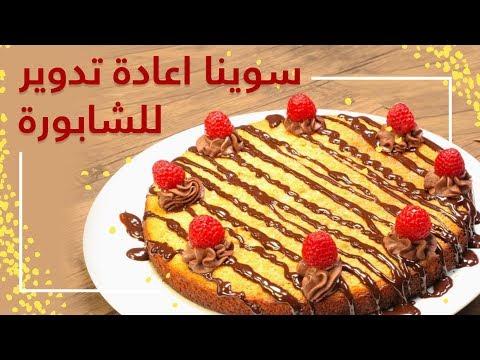 العرب اليوم - شاهد : طريقة إعداد كيكة الشابورة