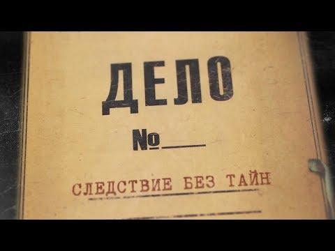 Расследование кровавого убийства в Кировском районе. Выпуск от 29.11.2018