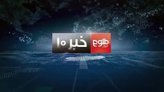 TOLOnews 10pm News 11 November  2017