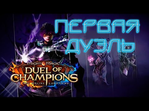 Начинаю играть в Duel of Champions с самого начала