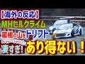 海外『クレイジー・ジャパン!』「あり得ない!F1が箱根の山をドリフト」MHヒルクライ-ムはスリリングで凄すぎる!【海外の反応】