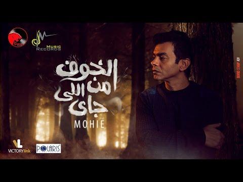 """اسمع- أغنية محمد محيي الجديدة """"الخوف من اللي جاي"""""""