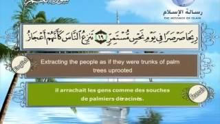 Quran translated (english francais)sorat 54 القرأن الكريم كاملا مترجم بثلاثة لغات سورة القمر