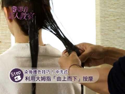 FG美人教室/ 染後護色技巧!讓髮色更持久