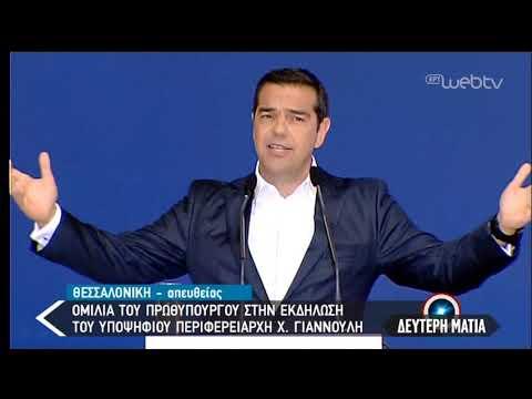 Ο πρωθυπουργός στην παρουσίαση της υποψηφιότητας Γιαννούλη | 28/03/19 | ΕΡΤ