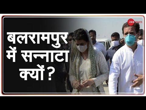 Balrampur Case   Balrampur Rape पर अब ये कैसा मजहबी डिस्काउंट? Hathras Rape Case   Latest Hindi News
