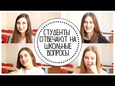 СТУДЕНТЫ ОТВЕЧАЮТ НА ШКОЛЬНЫЕ ВОПРОСЫ - DomaVideo.Ru