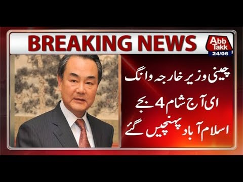 Chinese Foreign Minister Wang Yi  is Arriving Islamabad Today