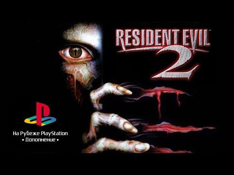 На рубеже PlayStation. Дополнение. Resident Evil 2 - стрим первый