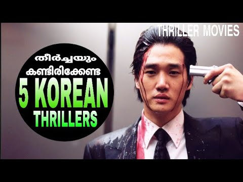 Top 5 Korean Thriller Movies / malayalam / Arkay media