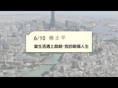 2017城市講堂06/10楊士平/當生活遇上戲劇-我的劇場人生