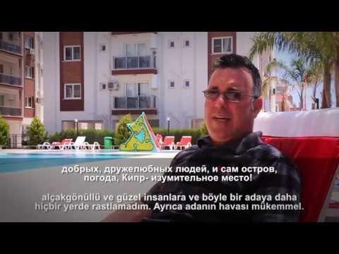 Наши клиенты рассказывают о покупке жилья на Северном Кипре