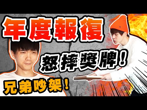 黃氏兄弟-精彩回顧,重新翻拍舊影片