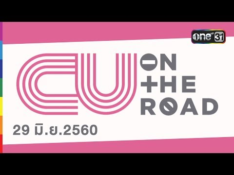 CU on The Road | 29 มิ.ย. 2560 | one31