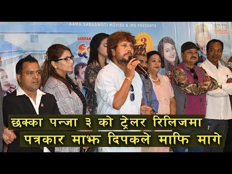 (छक्का पन्जा ३ को ट्रेलर रिलिजमा पत्रकार माझ दिपकले माफि मागे  chhakka panja 3 trailer release show - Duration: 6 minutes, 18 seconds.)