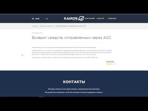 Кайрос новости 12.01.2017 возврат средств с АGС - DomaVideo.Ru