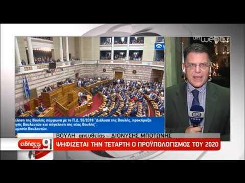 Βουλή – Προϋπολογισμός: Πυρά υπ. Οικονομικών για πολιτική ΣΥΡΙΖΑ | 16/12/2019 | ΕΡΤ