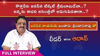 Video Janasena Leader Bandaru Srinivas Rao Interview | జనసేన లీడర్ బండారు శ్రీనివాస్ రావు MP3, 3GP, MP4, WEBM, AVI, FLV Oktober 2018