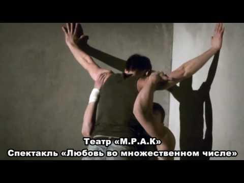 Спектакль \Любовь во множественном числе\. Театр \М.Р.А.К.\