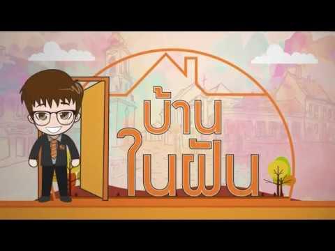 2 ม.ย.60 | บ้านมีสุขของครอบครัวไทย โดย ธอส. : รายการบ้านในฝัน
