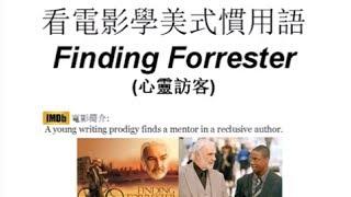 看電影學美式慣用語 Finding Forrester