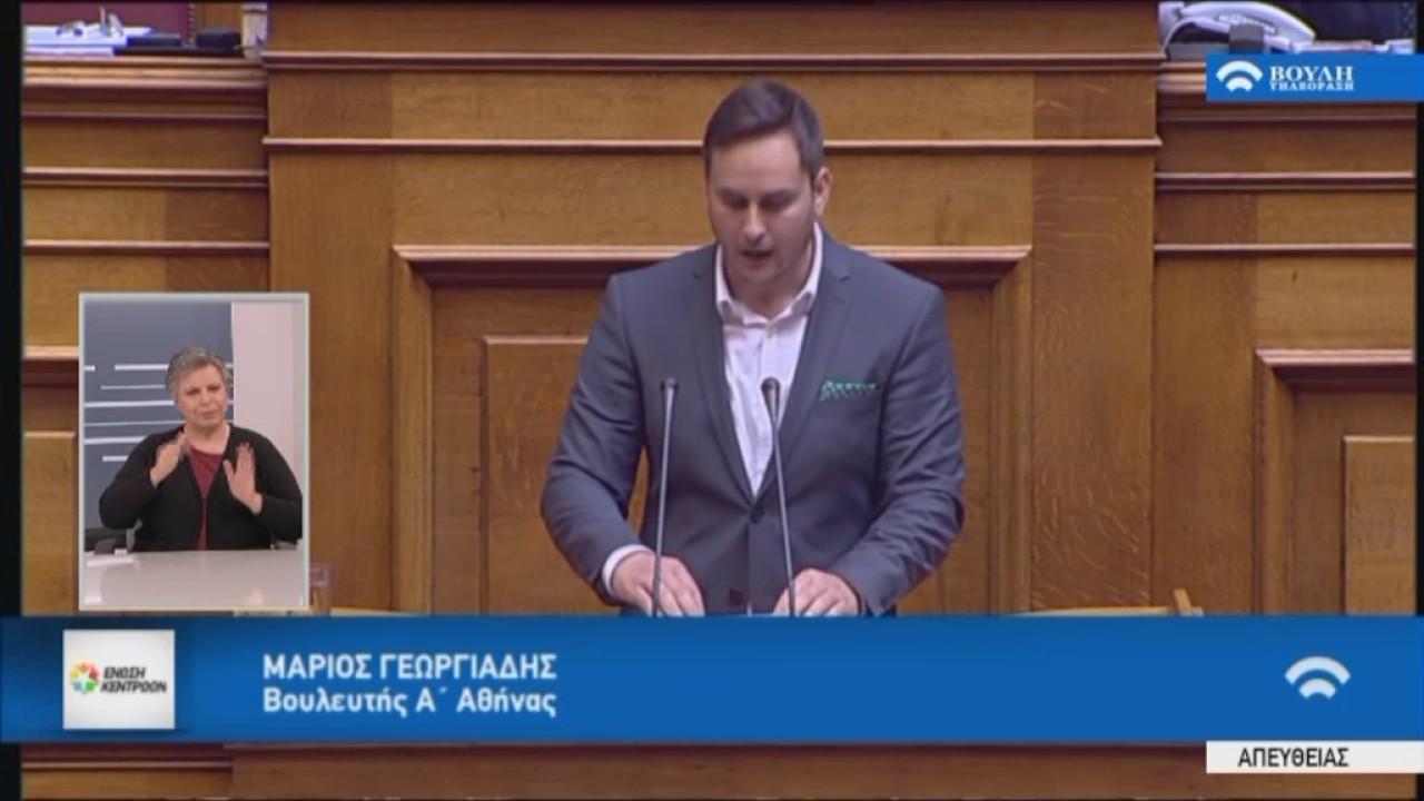 M.Γεωργιάδης(Κοινοβ. Εκπροσ.Ένωση Κεντρώων)(Σύσταση εξεταστικής επιτροπής για την Υγεία)(12/04/2017)