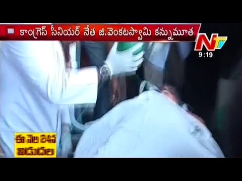 Gaddam Venkataswamy Dead Body Video